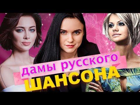 Дамы Русского Шансона