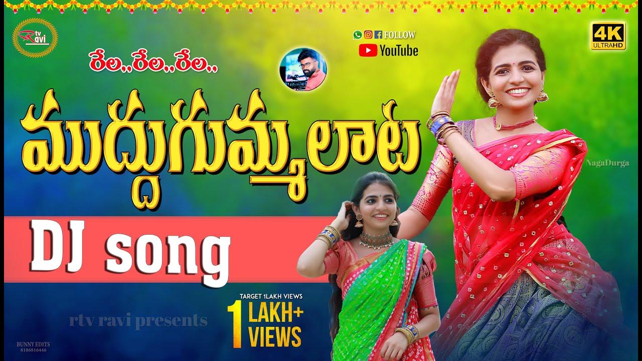 Download Rela Rela Muddugummalaata - Telugu Dj Song    Rtv Ravi