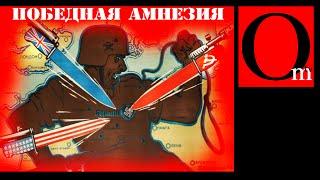 Победная амнезия(Если бы не США, Россию стерли бы с лица земли... (По материалу: http://goo.gl/VHh6uj) В сюжете приведены общеизвестные..., 2016-06-29T19:25:53.000Z)