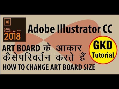 Adobe Illustrator CC18 : Change Artboard / Page Size in Hindi - English - tutorial for Beginner thumbnail