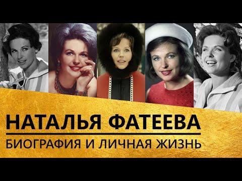 Наталья Фатеева [биография и личная жизнь]