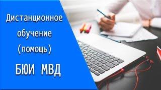 БЮИ МВД: дистанционное обучение, личный кабинет, тесты