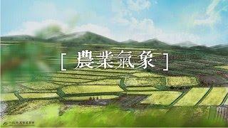 農業氣象預告1060326