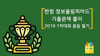 정보올림피아드 기출문제 풀이 (2019 1차대회 필기 …