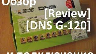 review DNS G-120 Медиа плеер DNS G-120 обзор, распаковка, подключение DNS G-120 что к чему