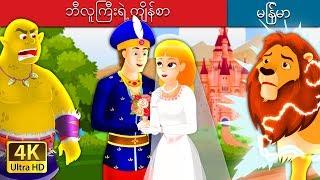 ဘီလူကြီးရဲ့ ကျိန်စာ    The Giant's Spell Story in Myanmar   ကာတြန္းဇာတ္ကား   Myanmar Fairy Tales