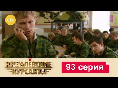 Кремлевские Курсанты Сезон 1 Серия 70