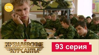 Кремлевские Курсанты 93