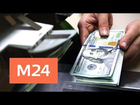 Ряд столичных банков предлагает выгодный курс для обмена валюты - Москва 24