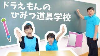 ★「ドラえもんのひみつ道具学校!」難しい計算がすらすら~★Doraemon's Secret tool school★ thumbnail