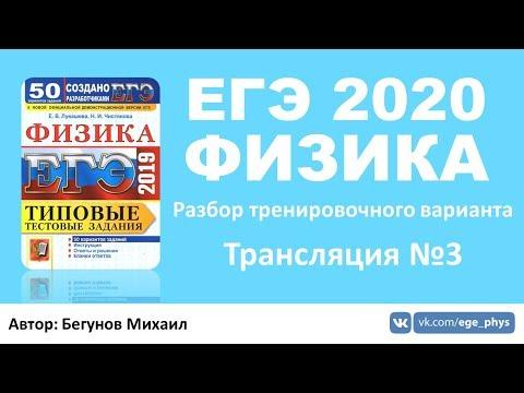 🔴 ЕГЭ 2020 по физике. Разбор варианта. Трансляция #3