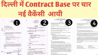 New Regular Basis Recruitment in DELHI, New Government Job in Delhi Apply Online Sarkari Naukri 2020