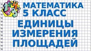 МАТЕМАТИКА 5 класс. ЕДИНИЦЫ ИЗМЕРЕНИЯ ПЛОЩАДЕЙ