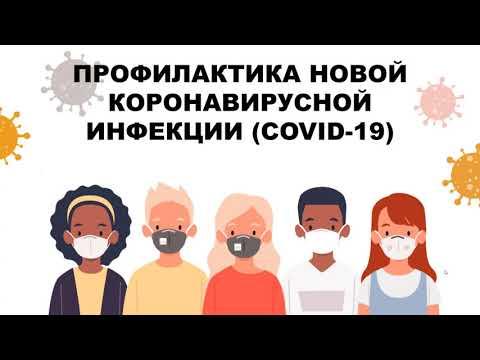 COVID-19. Профилактика новой короновирусной инфекции.