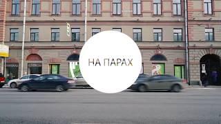 "Кафе ""На Парах"" 7-е кафе Садовая 26 б"