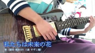 【園田 海未】私たちは未来の花【弾いてみた】