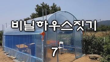 비닐하우스 짓기#7(How to build a greenhouse & polly tunnel #7)-폭염에 하우스 짓다가 죽을 뻔. 귀농 귀촌 농막 DIY