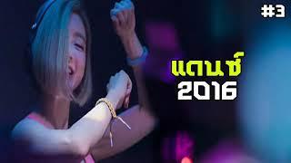 เพลงแดนซ 2016 DJ Soda