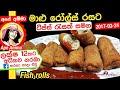 මාළු රෝල්ස් රසට හදමු | Fish rolls recipe by Apé Amma