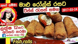 ✔ මාළු රෝල්ස් රසට හදමු Maalu rolls   Fish rolls recipe by Apé Amma  