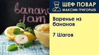 варенье из бананов . Рецепт от шеф повара Максима Григорьева