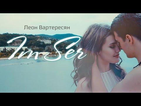 Leon Varteresyan - Im Ser (2017)