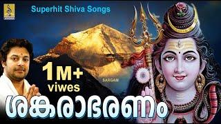 ശങ്കരാഭരണം | ശിവരാത്രി സ്പെഷ്യൽ ഭക്തി ഗാനങ്ങൾ | Sankarabharanam | Sivarathri Special