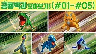 공룡백과 모아보기 #01 - #05_티라노,트리케라,브라키오,파키케,옵탈모