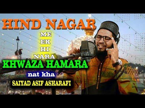 SAIYAD ASIF ASHARAFI by HIND NAGAR ME EK HI NARA KHWAZA HAMARA