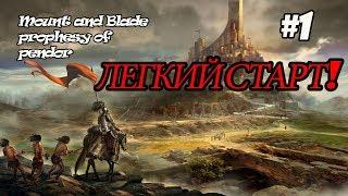 �������� ���� Легкий старт в Mount & Blade: Prophesy of Pendor 3.9 ������