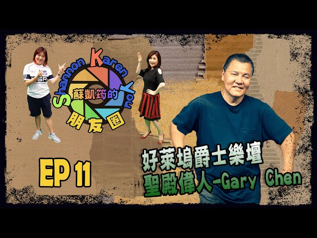 【SKY朋友圈】 EP 11 好萊塢爵士樂壇聖殿偉人 Gary Chen