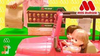 モスバーガー ドライブスルー メルちゃん ハンバーガー屋さんごっこ / Mos Burger Drive Thru , Mell-chan Doll Burger Shop Toy