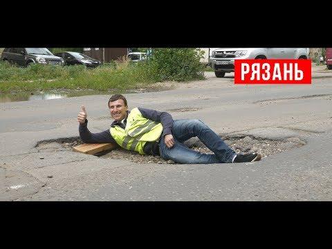 Инспекция дорог в Рязани