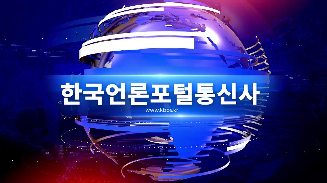 한국언론포털통신사 3월 8일 뉴스 [시흥시 민주당 의원, LH관련 기자회견 가져]