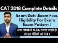 CAT 2018 Official Notification | Complete Details | MBA | IIM's | Registration | Praveen Dilliwala