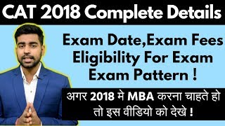 CAT 2018 Official Notification | Complete Details | MBA | IIM
