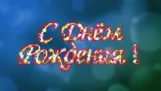 С Днём Рождения  /  happy Birthday / footage for ProShow Producer