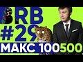 Big Russian Boss Show 29 Макс Голополосов 100500 mp3