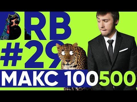 Big Russian Boss Show #29 | Макс Голополосов | +100500 - Познавательные и прикольные видеоролики