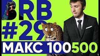 Big Russian Boss Show #29 | Макс Голополосов | +100500
