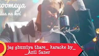 Jag ghumiya thare_karaoke by_Anil Saner