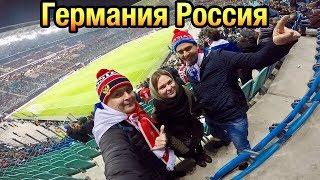 Россия Германия обзор глазами болельщика Лейпциг | Germany Russia