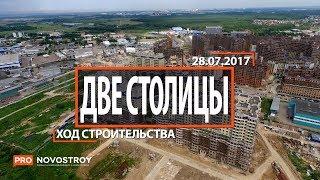 """ЖК """"Две столицы"""" [Ход строительства от 28.07.2017]"""