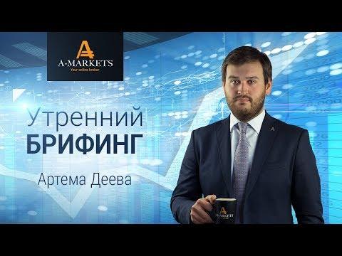 AMarkets. Утренний брифинг Артема Деева 26.03.2018. Курс Форекс