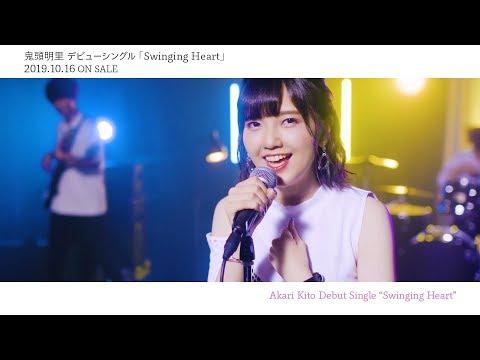 Swinging Heart / Akari Kito