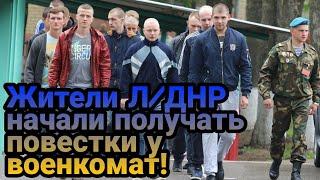 Жители Л/ДНР начали получать повестки у военкомат!