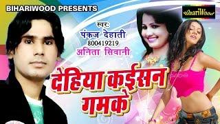 देहिया कइसेन गमके # Dahiya Kaisen Gam Ke # Pankej Dehati # Bhojpuri New Song 2017