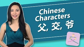 Chinese Characters 父 (fù), 交 (jiāo), and 爷 (yé) | Yoyo Chinese Character Course II: Unit 2, Lesson 5