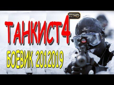 """ОЧЕНЬ ПОНРАВИЛСЯ ФИЛЬМ!!! """"ТАНКИСТ 4"""" БОЕВИК 2019 ПРЕМЬЕРА"""