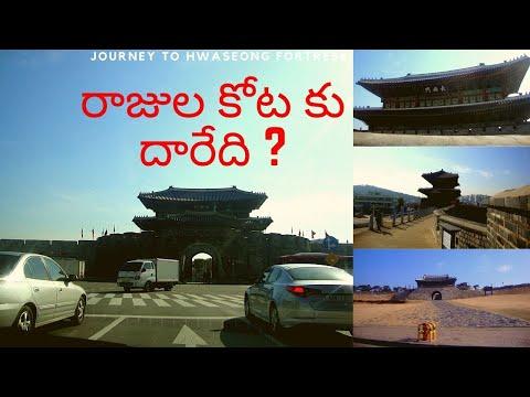 Journey to Hwaseong Fortress, Suwon: South Korea, కొరియా రాజుల కోట కు దారేది  ?